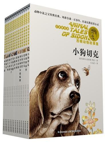 西顿动物故事集美绘版套装(共14本)