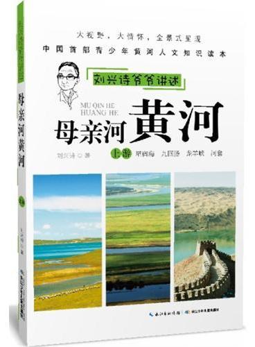刘兴诗爷爷讲述 母亲河黄河 (上游)