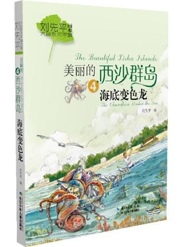 刘先平大自然文学画本馆 美丽的西沙群岛——海底变色龙