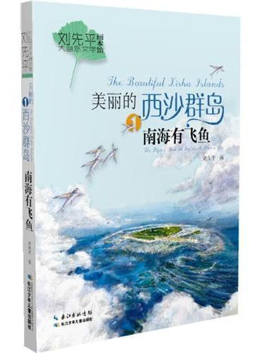 刘先平大自然文学画本馆 美丽的西沙群岛——南海有飞鱼