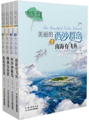 刘先平大自然文学画本馆 美丽的西沙群岛(套装)