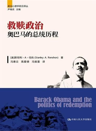 救赎政治:奥巴马的总统历程(政治心理学前沿译丛)