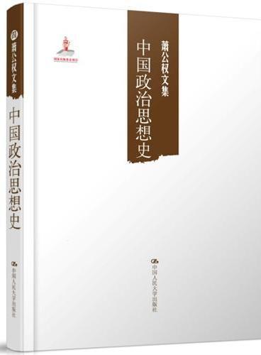 中国政治思想史(萧公权文集)