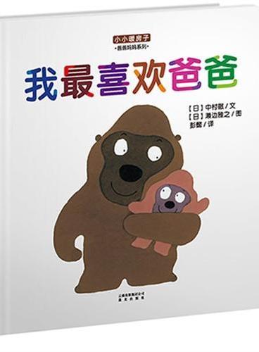 """小小暖房子·爸爸妈妈系列:我最喜欢爸爸(这是一部说""""孩子喜欢爸爸""""的绘本!)"""