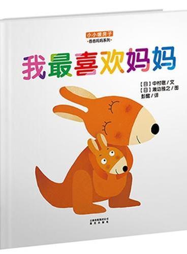 """小小暖房子·爸爸妈妈系列:我最喜欢妈妈(这是一部说""""孩子喜欢妈妈""""的绘本!)"""