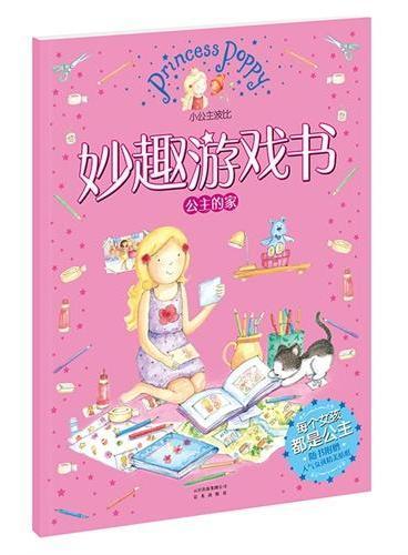 小公主波比妙趣游戏书·公主的家