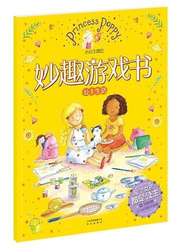 小公主波比妙趣游戏书·公主生活