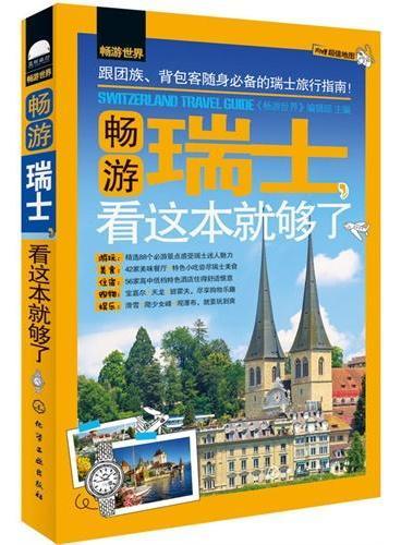 畅游世界--畅游瑞士,看这本就够了