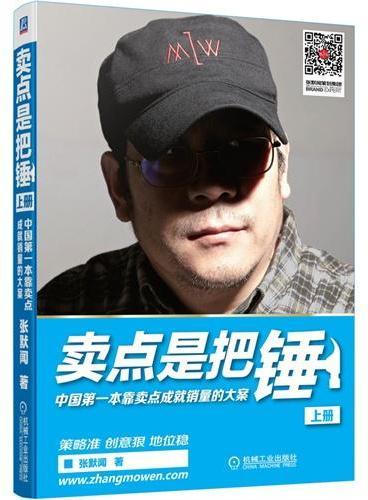 卖点是把锤(上册)(中国著名广告策划人张默闻这厮最新广告力作。北有叶茂中,南有张默闻!)