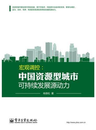 宏观调控:中国资源型城市可持续发展源动力