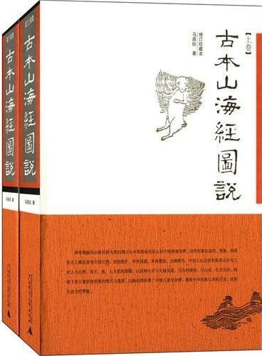 古本山海经图说(全二册)