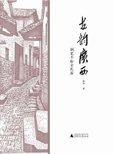 古韵广西——钢笔手绘古民居