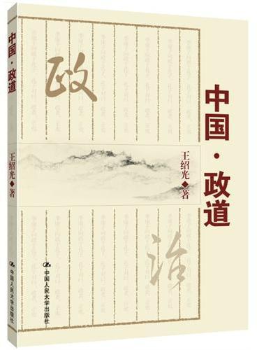中国 政道