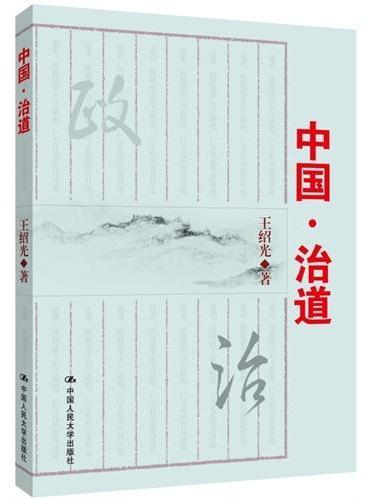 中国 治道