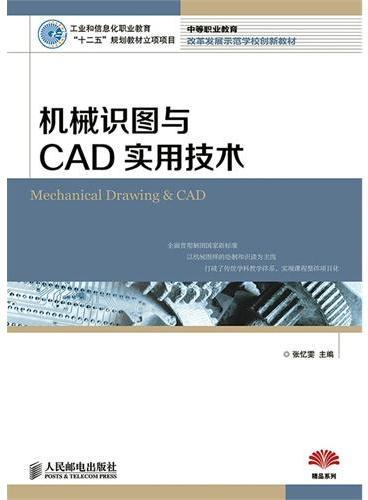 """机械识图与CAD实用技术(工业和信息化职业教育""""十二五""""规划教材立项项目)"""