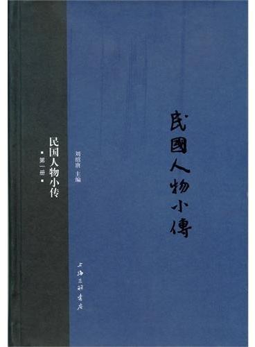 民国人物小传(第一册)