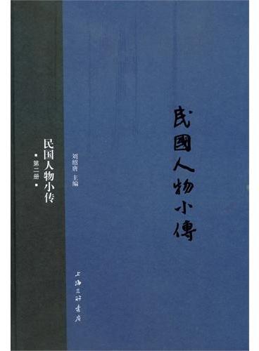 民国人物小传(第二册)