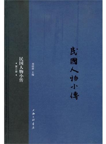 民国人物小传(第三册)