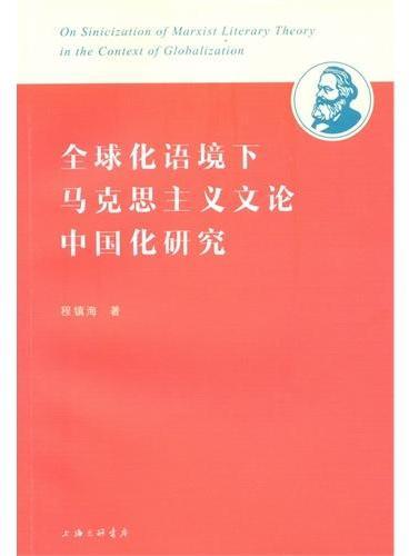 全球化语境下马克思主义论中国化研究