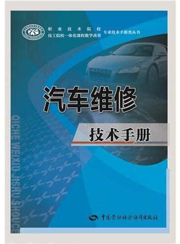汽车维修技术手册