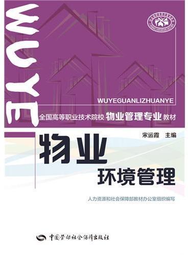 物业环境管理