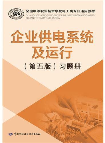 企业供电系统及运行(第五版)习题册
