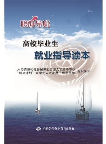 职海导航——高校毕业生就业指导读本