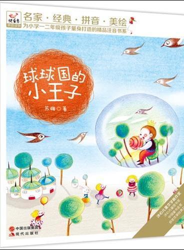 快乐鸟系列拼音读物:球球国的小王子