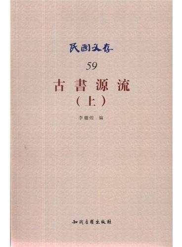 古书源流(上)