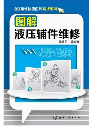 液压维修技能图解速成系列--图解液压辅件维修
