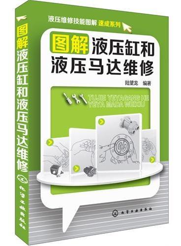 液压维修技能图解速成系列--图解液压缸和液压马达维修