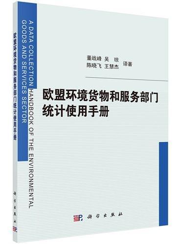 欧盟环境货物和服务部门统计使用手册
