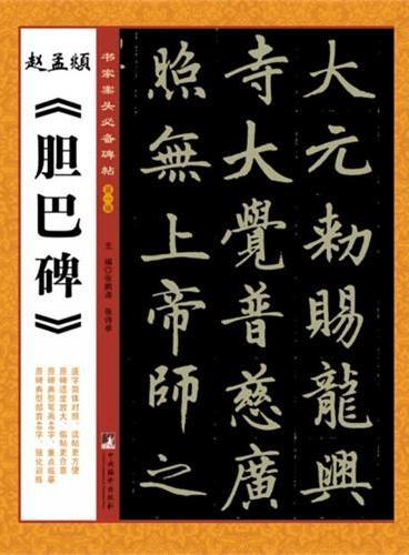 赵孟頫《胆巴碑》(书家案头必备碑帖)