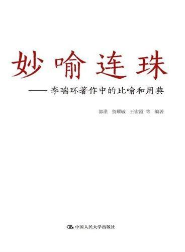 妙喻连珠:李瑞环著作中的比喻和用典
