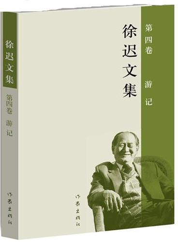 徐迟文集.第四卷.游记(精装)