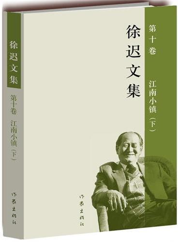 徐迟文集.第十卷.江南小镇(下)(精装)