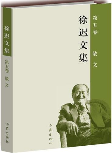 徐迟文集.第五卷.散文(精装)