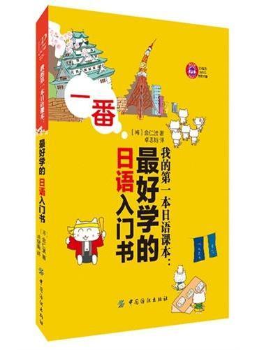我的第一本日语课本——最好学的日语入门书