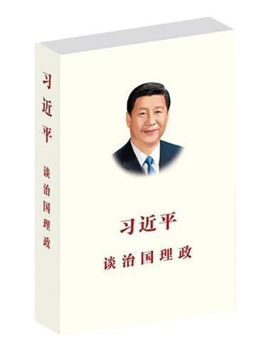 习近平谈治国理政(中文版,精装)