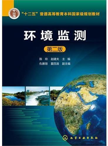 环境监测(陈玲)(第二版)