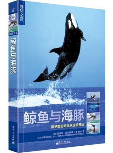 自然之灵 鲸鱼与海豚(全彩)