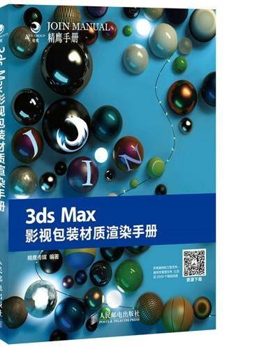 3ds Max影视包装材质渲染手册