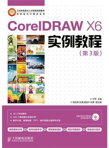 CorelDRAW X6实例教程(第3版)
