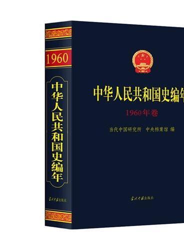 中华人民共和国史编年·1960年卷