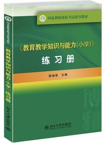 《教育教学知识与能力(小学)》练习册