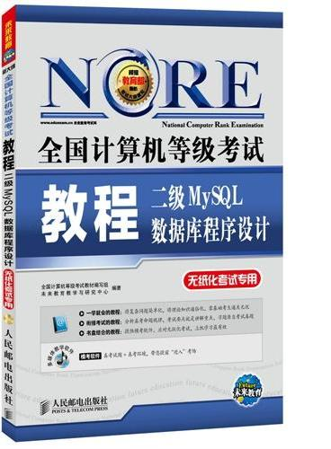 全国计算机等级考试教程——二级MySQL数据库程序设计
