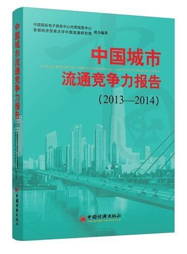 中国城市流通竞争力报告 2013——2014