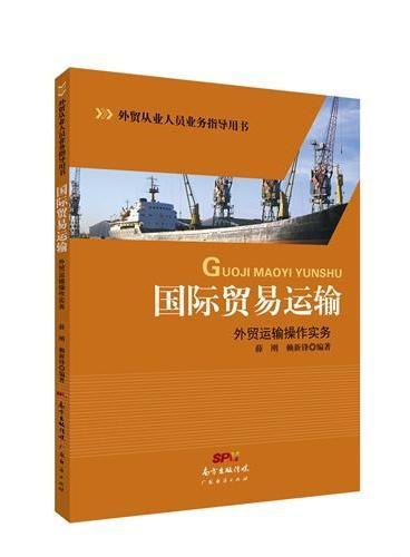 国际贸易运输一外贸运输操作实务