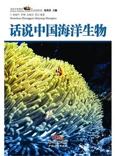 话说中国海洋丛书:话说中国海洋生物