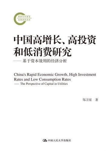 中国高增长、高投资和低消费研究——基于资本效用的经济分析(国家社科基金后期资助项目)